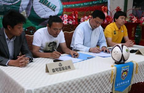 青岛科技大学足球队签约新东家